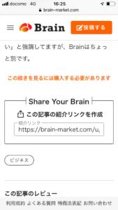 出典:BrainHP